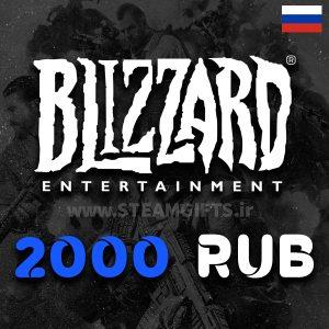 خرید-گیفت-کارت-2000-روبل-روسیه-بلیزارد