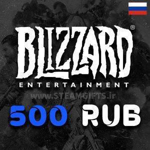 خرید-گیفت-کارت-500-روبل-روسیه-بلیزارد